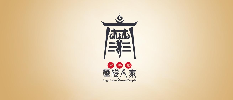 摩梭人家标志 (1)