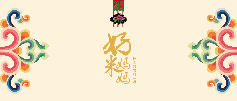 20190408好米妈妈02