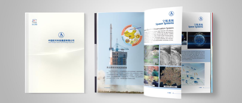 中国航天画册 (8)